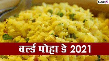 Happy World Poha Day 2021: विश्व पोहा दिवस पर ये Greetings, Stickers और Messages भेजकर दें शुभकामनाएं