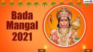 Bada Mangal 2021: लखनऊ में साम्प्रदायिक सौहार्द का अनूठा पर्व! जानें मुस्लिम नवाब ने क्यों बनवाया हनुमान मंदिर! जब नवाबी कानून में बंदरों की हत्या 'गुनाह' था!