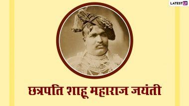 Shahuji Maharaj Jayanti 2021: छत्रपति शाहूजी महाराज, जिसने समाजोत्थान के लिए पूरी जिंदगी अर्पित कर दी!
