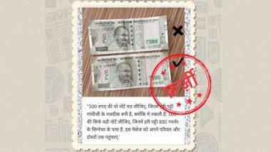 Fact Check: ऐसे पहचाना जा सकता है 500 का असली और नकली नोट? जानें RBI का कहना क्या है