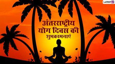 International Yoga Day 2021 Wishes: अंतरराष्ट्रीय योग दिवस पर ये हिंदी विशेज WhatsApp stickers, GIF, Greetings और SMS के जरिये भेजकर दें शुभकामनाएं