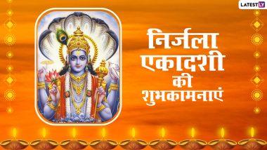 Nirajala Ekadashi Wishes 2021: निर्जला एकादशी पर ये हिंदी विशेज GIF, Greetings, WhatsApp stickers, और SMS के जरिये भेजकर दें शुभकामनाएं