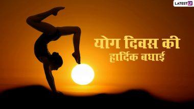 International Yoga Day 2021 Messages: इंटरनेशनल योग डे पर ये हिंदी मैसेजेस Greetings, GIF, WhatsApp stickers और SMS के जरिये भेजकर दें बधाई
