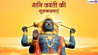 Shani Jayanti 2021 Wishes: शनि जयंती पर ये भक्तिमय मैसेजेस  WhatsApp Stickers, GIF Images के जरिए भेजकर दें शुभकामनाएं