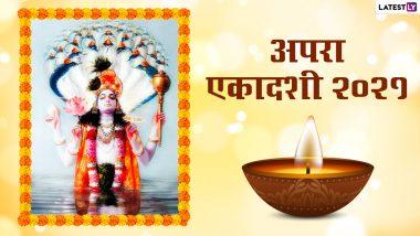 Apara Ekadashi 2021: कब है अपरा एकादशी? जानें शुभ मुहूर्त, व्रत कथा, पूजा विधि और इसका महत्व