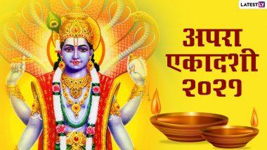 Apara Ekadashi 2021 Wishes & HD Images: अपरा एकादशी की शुभकामनाएं, अपनों संग शेयर करें ये मनमोहक WhatsApp Stickers, GIF Greetings और Photos