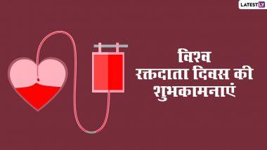 World Blood Donor Day 2021 Messages: विश्व रक्तदाता दिवस पर इन WhatsApp Stickers, Facebook Greetings, Quotes, GIF Images के जरिए करें सबको प्रोत्साहित