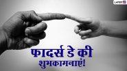 Father's Day 2021 Messages: फादर्स डे पर अपने पापा को इन प्यार भरे हिंदी WhatsApp Stickers, Facebook Greetings, Quotes, GIF Images के जरिए दें शुभकामनाएं
