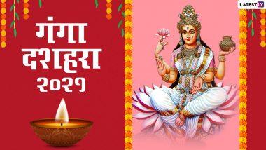 Ganga Dussehra 2021 HD Images: मां गंगा के इन मनमोहक WhatsApp Stickers, Facebook Greetings, Photos, Wallpapers के जरिए दें गंगा दशहरा की बधाई
