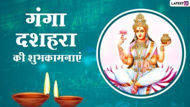 Ganga Dussehra 2021 Wishes: गंगा दशहरा पर इन हिंदी WhatsApp Stickers, Facebook Messages, GIF Greetings, HD Images को शेयर कर दें अपनों को शुभकामनाएं