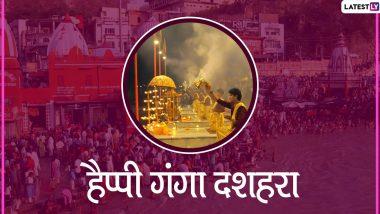 Ganga Dussehra 2021 Date: गंगा दशहरा कब है? आर्थिक संकट से मुक्ति दिलाएंगे इस दिन किए जाने वाले ये खास उपाय, जानें शुभ मुहूर्त और महत्व