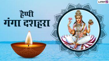 Happy Ganga Dussehra 2021 Messages: हैप्पी गंगा दशहरा! दोस्तों-रिश्तेदारों संग शेयर करें ये शानदार हिंदी Facebook Greetings, WhatsApp Wishes और GIF Images