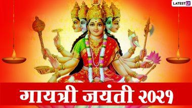 Gayatri Jayanti 2021: कब है गायत्री जयंती? जानें गायत्री देवी का महात्म्य, पूजा-विधि एवं शुभ मुहूर्त!
