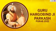 Guru Hargobind Sahib Ji Parkash Purab 2021 Wishes: संस्कृति मंत्रालय ने गुरु हरगोबिंद जी प्रकाश पर्व के अवसर पर सिख समुदाय को बधाई दी