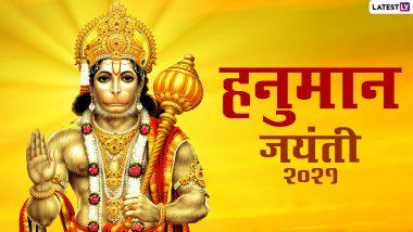 Hanuman Jayanthi (Telugu) 2021 Wishes: तेलुगु हनुमान जयंती की दें शुभकामनाएं, भेजें ये WhatsApp Stickers, Facebook Greetings और GIF Images
