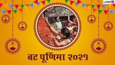 Jyeshtha Purnima 2021: कब है ज्येष्ठ पूर्णिमा व्रत? क्या है इसका महत्व, पूजा-विधि और मुहूर्त? जानें वट अमावस्या एवं वट पूर्णिमा व्रत में फर्क!