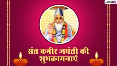 Sant Kabir Das Jayanti 2021 Quotes: संत कबीर दास जयंती पर WhatsApp, Facebook, Instagram, Twitter के जरिए उनके प्रसिद्ध दोहे भेजकर दें अपनों को शुभकामनाएं
