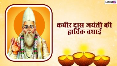 Sant Kabir Das Jayanti 2021 Messages: Happy Sant Kabir Das Jayanti!  Share these awesome WhatsApp Stickers, Facebook Greetings, Quotes and GIF Images