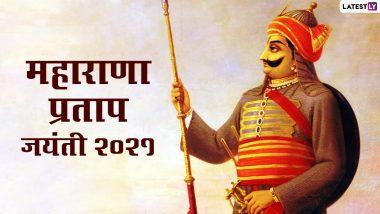 Maharana Pratap Jayanti 2021 HD Images: हैप्पी महाराणा प्रताप जयंती! शेयर करें ये शानदार Wallpapers, Photo Wishes, WhatsApp Stickers और GIF Greetings
