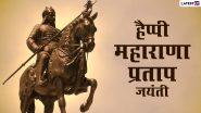 Maharana Pratap Jayanti 2021 Images Free Download Online: महान योध्या महाराणा प्रताप की जयंती पर इन Stickers और Greetings से करें नमन