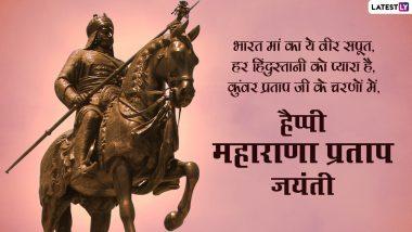 Maharana Pratap Jayanti 2021: मेवाड़ का शूरवीर योद्धा! कौन था महाराणा प्रताप का परमप्रिय राम प्रसाद? जानें उनके शौर्य के किस्से!
