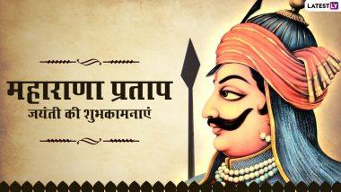 Maharana Pratap Jayanti 2021 Messages: महाराणा प्रताप जयंती पर इन हिंदी WhatsApp Status, Facebook Wishes, Greetings, GIF Images के जरिए दें शुभकामनाएं