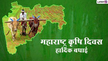 Maharashtra Krishi Din 2021 Messages: किसान भाईयों को दें महाराष्ट्र कृषि दिन की बधाई, शेयर करें ये हिंदी WhatsApp Stickers, Facebook Greetings और कोट्स