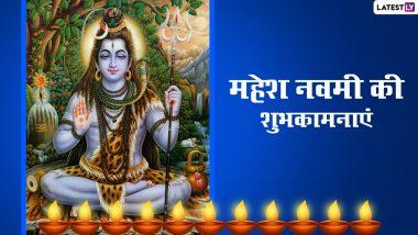 Mahesh Navami 2021 Messages: महेश नवमी पर इन भक्तिमय हिंदी WhatsApp Stickers, Quotes, Facebook Greetings, GIF Images के जरिए दें शुभकामनाएं