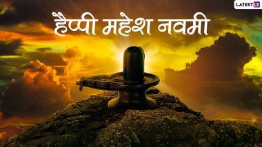 Mahesh Navami 2021 HD Images: हैप्पी महेश नवमी! भगवान शिव के इन मनमोहक WhatsApp Status, Facebook Messages, GIF Greetings, Wallpapers को करें शेयर