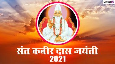 Kabir Das Jayanti 2021 HD Images: संत कबीर दास जी के इन प्यारे WhatsApp Status, GIF Greetings, Photo SMS, Wallpapers के जरिए दें बधाई