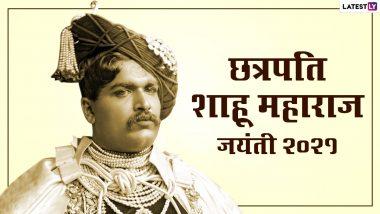 Chhatrapati Shahu Maharaj Jayanti 2021 Wishes: छत्रपति शाहू महाराज जयंती पर शेयर करें ये WhatsApp Status, Facebook Greetings, GIF Images और वॉलपेपर्स