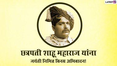 Shahu Maharaj Jayanti 2021 Messages: छत्रपति शाहू महाराज जयंती के इन मराठी WhatsApp Stickers, Facebook Wishes, GIF Greetings के जरिए दें शुभकामनाएं