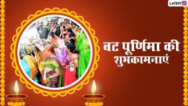 Vat Purnima 2021 Messages: वट पूर्णिमा पर इन शानदार हिंदी WhatsApp Stickers, Facebook Greetings, Quotes, GIF Images के जरिए दें शुभकामनाएं
