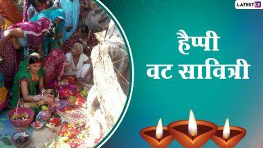 Vat Savitri Vrat 2021 Messages: हैप्पी वट सावित्री! अपनी सखी-सहेलियों को भेजें ये हिंदी WhatsApp Stickers, Facebook Greetings, Quotes और GIF Images