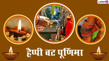 Vat Purnima 2021 Wishes & HD Images: Wishes on Vat Purnima by sending these adorable GIF Greetings, Photos SMS, WhatsApp Stickers and Wallpapers