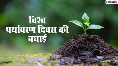 World Environment Day 2021 Messages: विश्व पर्यावरण दिवस के इन शानदार Quotes, WhatsApp Stickers, Facebook Greetings, GIF Images के जरिए दें सबको बधाई