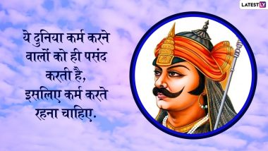 Maharana Pratap Jayanti 2021 Quotes: Maharana Pratap's 481st birth anniversary today, share these great and inspirational thoughts with your loved ones