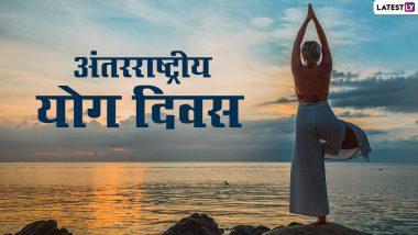 International Yoga Day 2021: आध्यात्म से विज्ञान और अब जन-जन में बढ़ता योग का प्रयोग