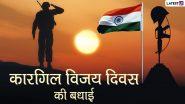 Kargil Vijay Diwas: कारगिल विजय दिवस के अवसर पर राहुल गांधी ने शहीद जवानों को दी श्रद्धांजलि
