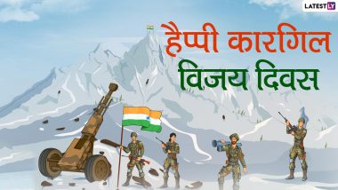 Kargil Vijay Diwas 2021 Greetings: कारगिल विजय दिवस पर ये HD Images और Wallpapers भेजकर दें बधाई