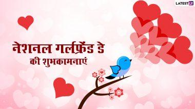 National Girlfriends Day 2021 Messages: नेशनल गर्लफ्रेंड डे पर ये विशेज HD Images, GIF Greetings और Wallpapers के जरिए भेजकर दें बधाई