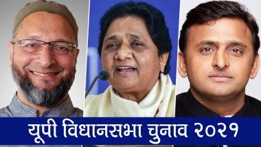 UP Election 2022: यूपी में ओवैसी का साथ देने से क्यों कतरा रहें है अखिलेश और मायावती, क्या सता रहा यह डर?