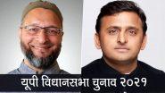UP Election 2022: ओवैसी ने रखी शर्त, अखिलेश मुस्लिम को बनाएं डिप्टी सीएम तो सपा से करेंगे गठबंधन? AIMIM ने किया खंडन