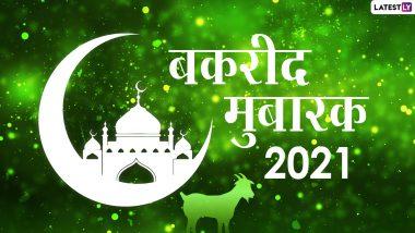Bakrid Mubarak Wishes 2021: बकरीद पर ये हिंदी Greetings और HD Images भेजकर दें ईद-उल-अजहा की मुबारकबाद