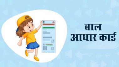 Baal Aadhaar Card: 5 साल से छोटे बच्चों का ऐसे बनवाएं बाल आधार कार्ड, जानें- पूरा ऑनलाइन प्रोसेस