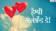 National Girlfriends Day 2021 Greetings: नेशनल गर्लफ्रेंड डे पर ये विशेज HD Images, GIF और Wallpapers के जरिए भेजकर दें बधाई