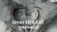 National Parents' Day 2021 Greetings: नेशनल पेरेंट्स डे पर ये HD Images और Wallpapers भेजकर दें शुभकामनाएं