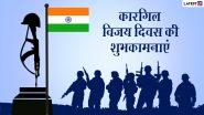 Kargil Vijay Diwas 2021 Wishes: कारगिल विजय दिवस पर ये हिंदी ये Quotes, GIF Greetings, SMS, Wallpapers भेजकर दें शुभकामनाएं