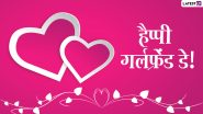 Happy National Girlfriend Day 2021 Wishes: नेशनल गर्लफ्रेंड डे पर ये WhatsApp Wishes, GIF Greetings भेजकर दें शुभकामनाएं