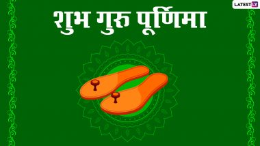 Guru Purnima 2021 HD Images: गुरु पूर्णिमा की हार्दिक बधाई! शेयर करें ये मनमोहक WhatsApp Status, Facebook Greetings, Photo Wishes, GIFs और वॉलपेपर्स